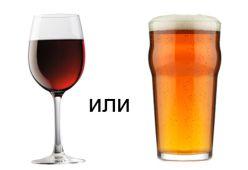 Бира или вино - ползите за здравето